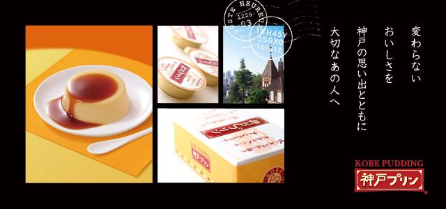 #5. KOBE pudding (1)
