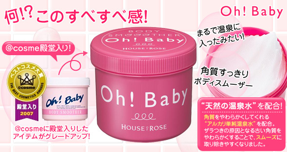 #10.) Oh! Baby Body Smoother รูปจาก www.cosme.com