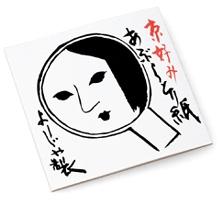 #2.1) Abura torigami