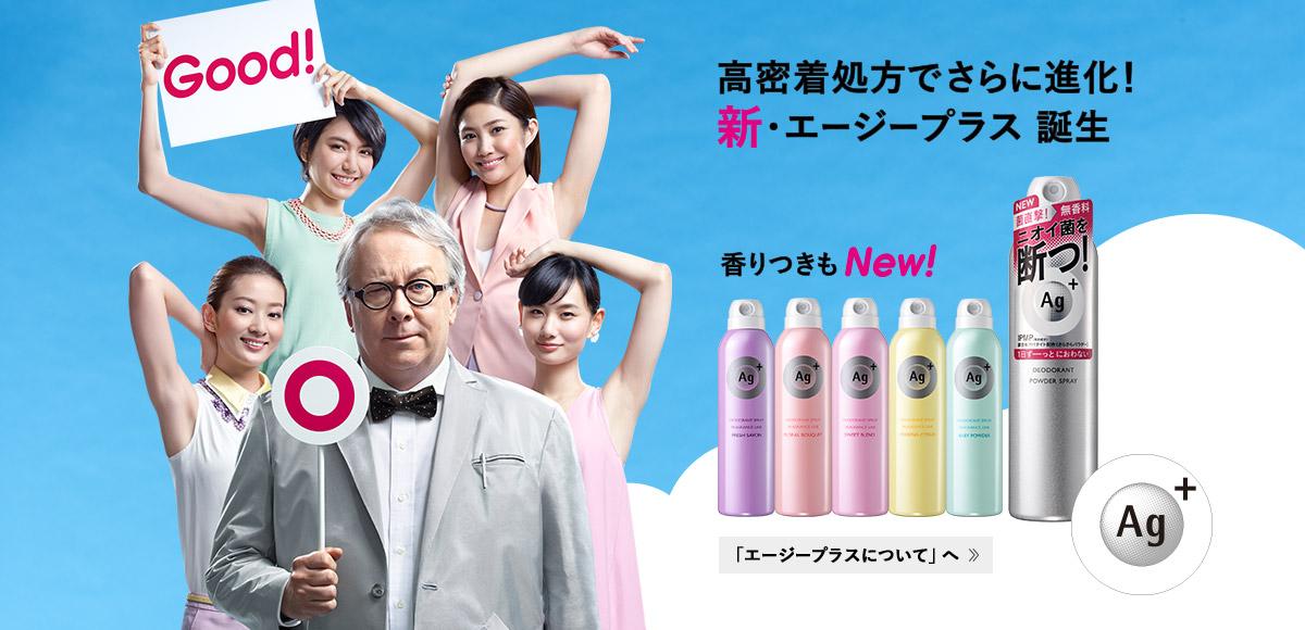 #5.7) Ag+ Deodorant